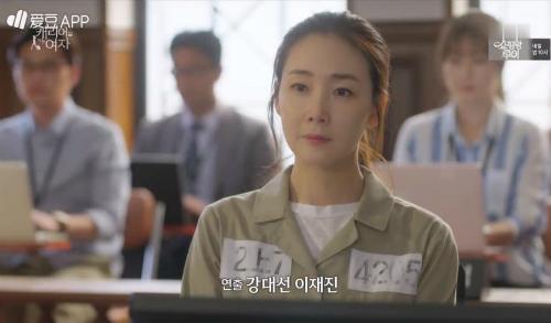 choi-ji-woo-cap-ke-my-nam-kem-13-tuoi-trong-phim-5