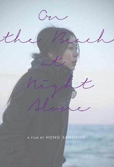 on-the-beach-at-night-alone-doi-thoai-khong-hoi-ket-ve-tinh-yeu-va-noi-co-don