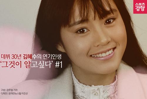 nhan-sac-thuo-doi-muoi-cua-nu-hoang-sexy-kim-hye-soo-3