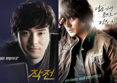 Chuyện của tôi là bộ phim cuối cùng khép lại cuộc đời nghệ thuật của Park Yong-ha nên thu hút rất nhiều khán giả và được giải thưởng Bronze Remi tại LHP QT Houston vừa qua. Bộ phim kể lại cuộc chiến giữa một người quyết tâm đứng dậy chống lại các thế lực đen tối - luôn muốn thống trị thiên hạ bằng của cải phi pháp của mình, được đánh giá là đậm chất gay cấn trong từng tập. Trong phim, Park Yong-ha đóng vai Kim Shin - con trai của gia đình giàu có - quen sống theo phong cách của một công tử ăn chơi.  Nhưng một ngày kia, công ty của gia đình bị phá sản vì bị Tập đoàn TS hại, cha mẹ anh bị chết, anh cũng gặp biến cố phải vào tù. Kim Shin quyết tâm trả thù những người đã hủy hoại gia đình mình... Hầu hết khán giả các nước đều cho rằng, Park Yong-ha rất thành công với vai diễn này khi anh thể hiện tốt vai một người đàn ông cứng cỏi, bất khuất thay cho các vai diễn phong nhã, hiền lành trước đây. Phim do Song Ji-na viết kịch bản, Yoon Sung Sik đạo diễn, cùng sự tham gia của các diễn viên: Park Yong-ha, Kim Gang-woo. Park Si-yeon, Lee Philip&