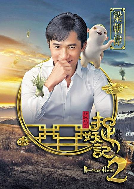 Lương Triều Vỹ trên poster phim Truy lùng quái yêu 2.