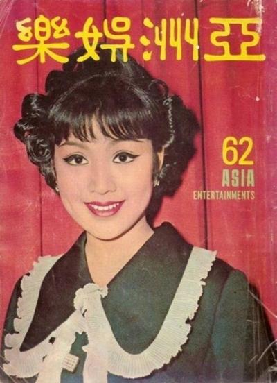 Lý Tinh trên bìa tạp chí thời đỉnh cao sự nghiệp.