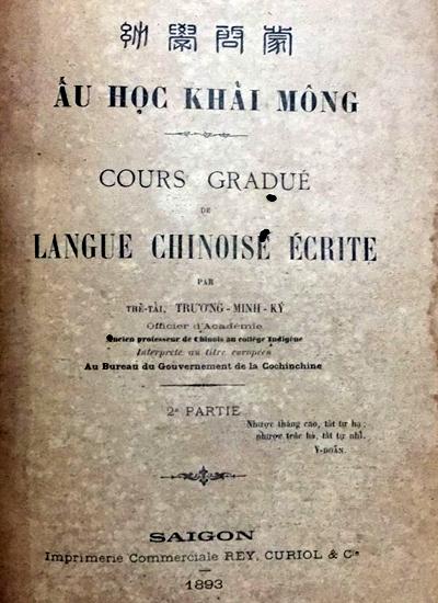 Sách Ấu học khải mông xuất bản năm 1893 được một nhà sưu tập gìn giữ.