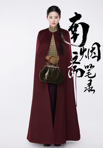 Tạo hình của Lưu Diệc Phi trong Nam yên trai bút lục.