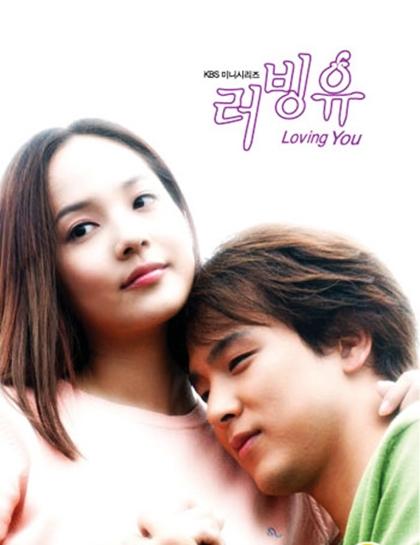 Yong Ha và Eugene có mối tình lãng mạn, trắc trở trong phim Yêu em.
