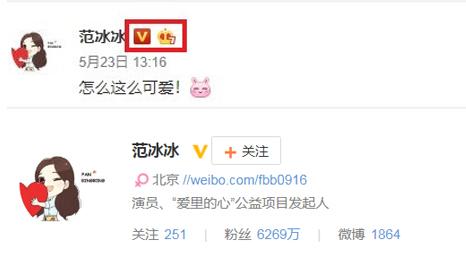 Tài khoản Weibo của Phạm Băng Băng bị xuống cấp.