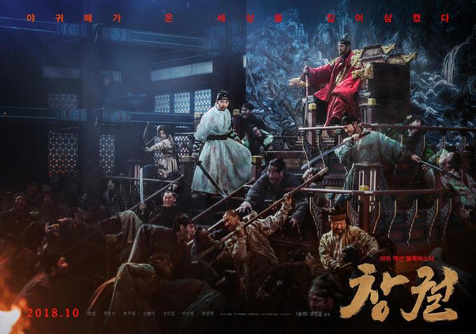 Jang Dong Gun đóng gian thần trong phim về xác sống