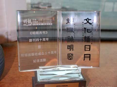 Trong số đó, có kỷ niệm chương nhân dịp 20 năm thành lập tờ Minh Báo (Kim Dung sáng lập tờ này năm 1959).