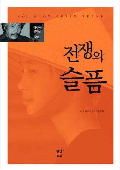 Bảo Ninh nhận Giải thưởng Văn học châu Á ở Hàn Quốc - 1