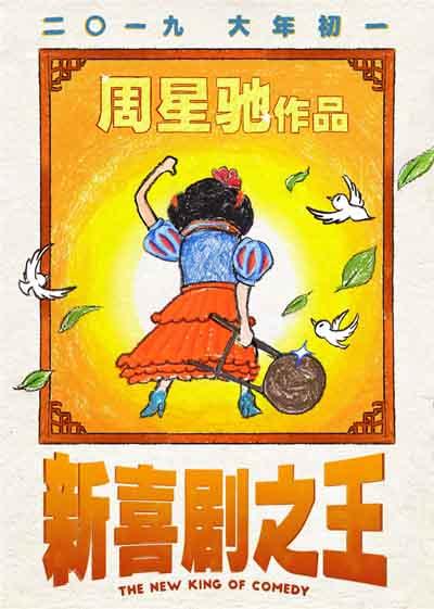 Poster Tân hỷ kịch chi vương.