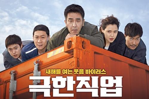 Extreme Job công chiếu tại Hàn từ ngày 23/1.