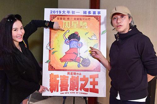 Châu Tinh Trì và Trương Bá Chi giới thiệu Tân vua hài kịch.
