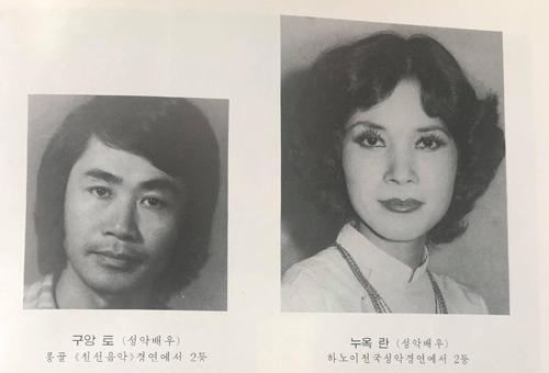 Hình ảnh NSND Quang Thọ (trái) được giới thiệu trong tập kỷ yếu Liên hoan Nghệ thuật Mùa xuân Bình Nhưỡng 1989.