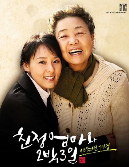 Poster vở kịch Hai ngày ba đêm ở bên mẹ doJeon Mi Seon đóng chính suốt 10 năm qua.