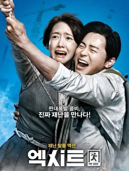 Yoona và tài tử Jo Jung Suk có nhiều cảnh chạy trốn gây cười.