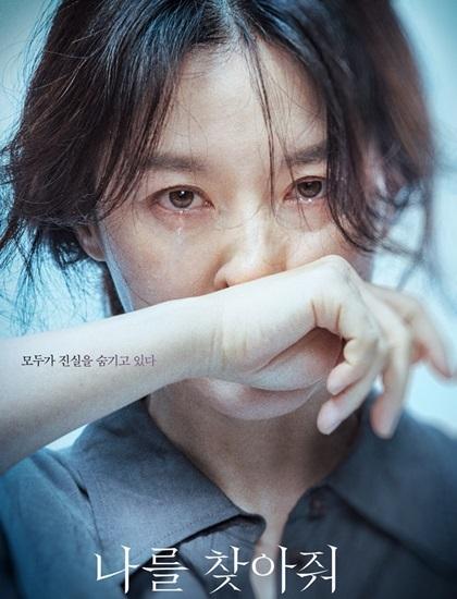 Lee Young Ae đẫm nước mắt trên poster phim.
