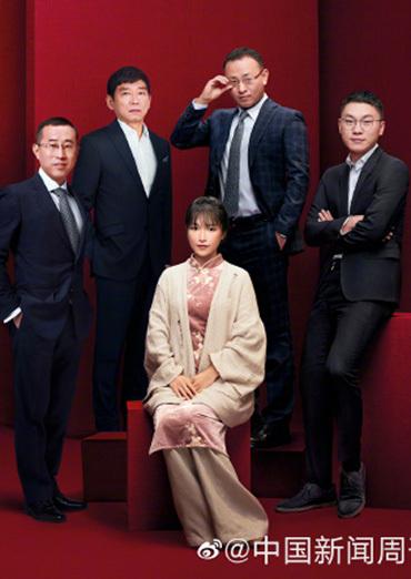 Tử Thất bên các nhân vật ảnh hưởng năm 2019. Ảnh: China Newsweek.