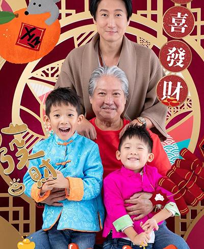 Hồng Kim Bảo bên con trai và các cháu.