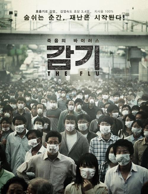 Người dân vùng ngoại ô Seoul phải đeo khẩu trang để chống chọi virus cúm gia cầm lây lan qua đường hô hấp.
