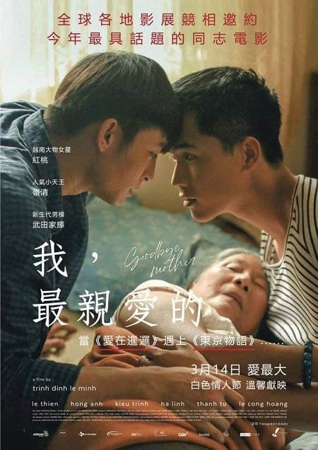 Poster phim ở Đài Loan. Ảnh: L.M.
