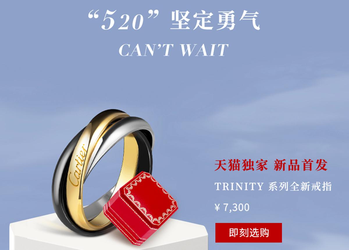 Mẫu nhẫn Trinity mới của thương hiệu trang sức cao cấp Cartierra mắt độc quyền trên trang Tmall, trước ngày lễ Tình nhân của Trung Quốc - 20/5. Ảnh: Jing Daily.