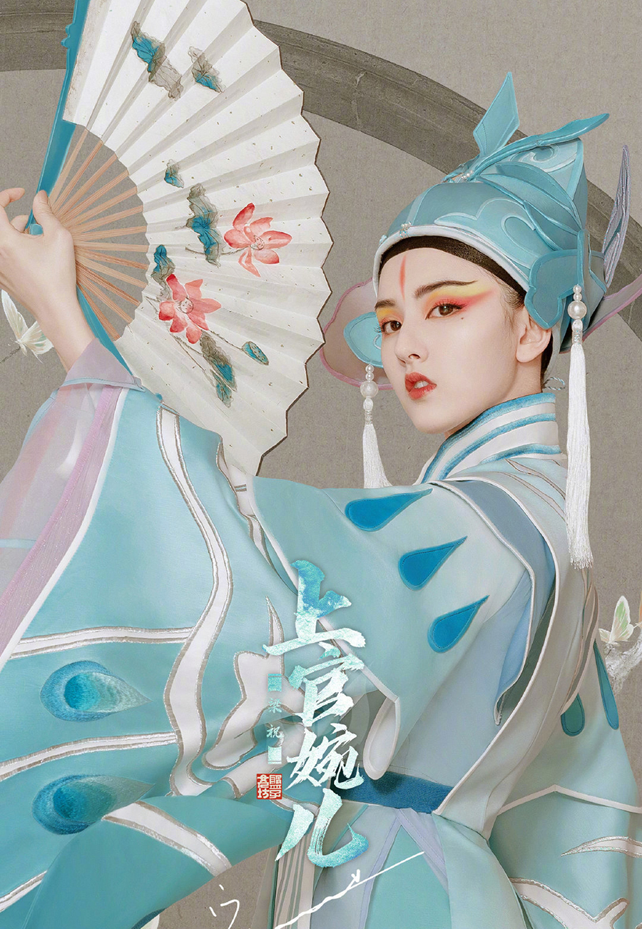 Tống Tổ Nhi trong tạo hình Thượng Quan Uyển Nhi - nữ tể tướng dưới thời hoàng đế Võ Tắc Thiên.