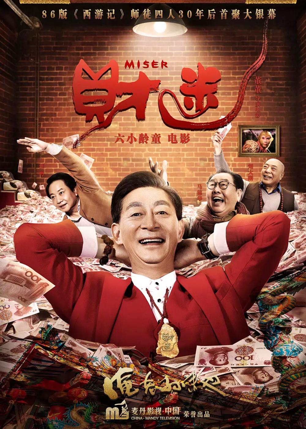 Poster phim có Lục Tiểu Linh Đồng, Uông Việt, Mã Đức Hoa, Lưu Đại Cương - từng đóng bốn thầy trò Đường Tăng trong Tây du ký 1986. Ảnh: Iqiyi.
