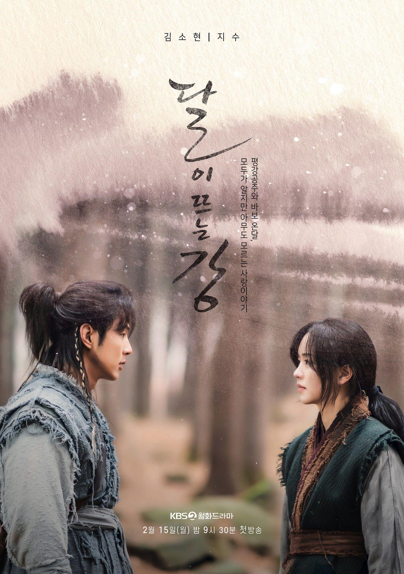 Phim lên sóng KBS từ 21h30 (giờ địa phương), từ ngày 15/2 (