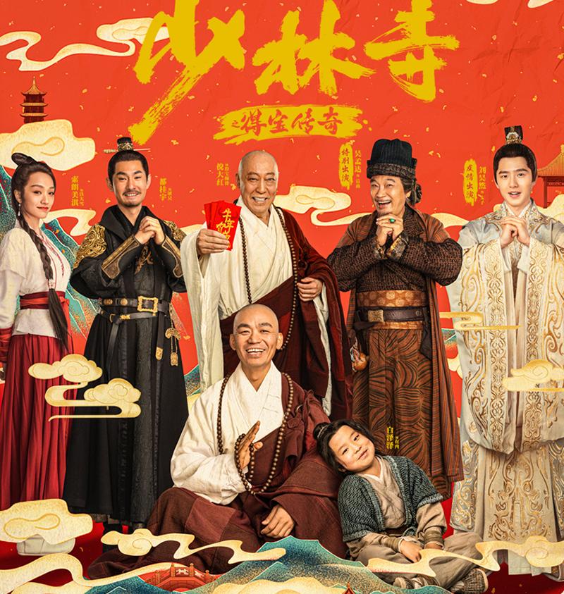 Ngô Mạnh Đạt (đội mũ) trên poster phim Thiếu Lâm Tự: Đắc bảo truyền kỳ. Phim còn có sự tham gia của Vương Bảo Cường, Nghê Đại Hồng, Vu Hải, chiếu online từ 12/2. Ảnh: Sina.
