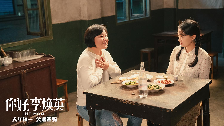 Jia Ling (left) and Zhang Tieu Phi in Hello Li Han Anh.  Photo: Mtime.