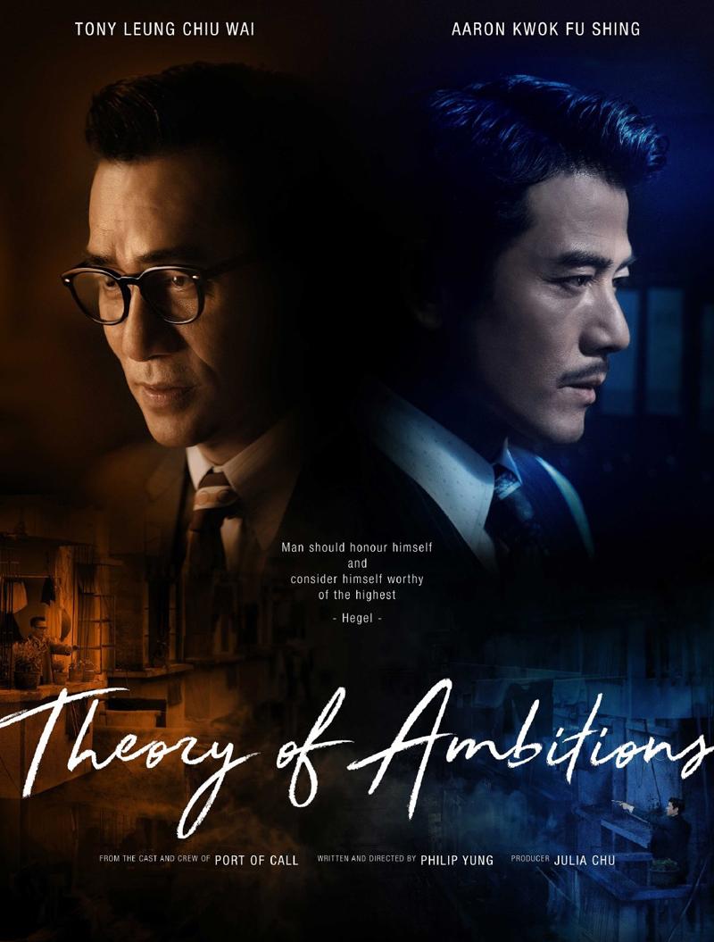 Lương Triều Vỹ (trái) và Quách Phú Thành trên poster phim. Ảnh: HK01.