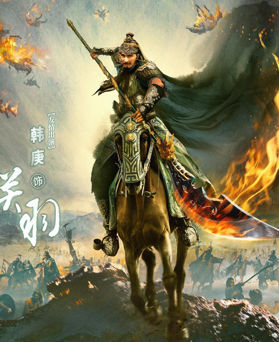 Tạo hình Quan Vũ của tài tử Hàn Canh.
