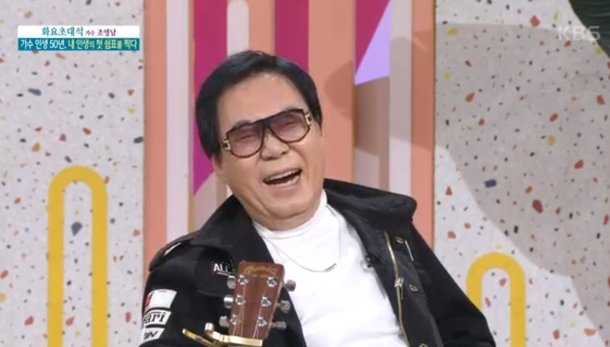 Ông Jo Young Nam bị chỉ trích vì dựa hơi vợ cũ khi tham gia chương trình truyền hinh tối 20/4. Ảnh: KBS.