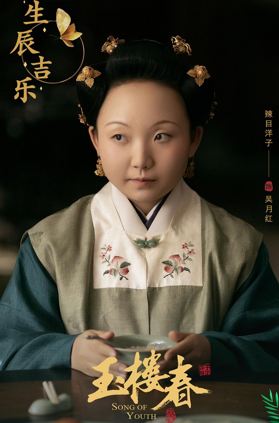 Dàn diễn viên Ngọc lâu xuân - 6