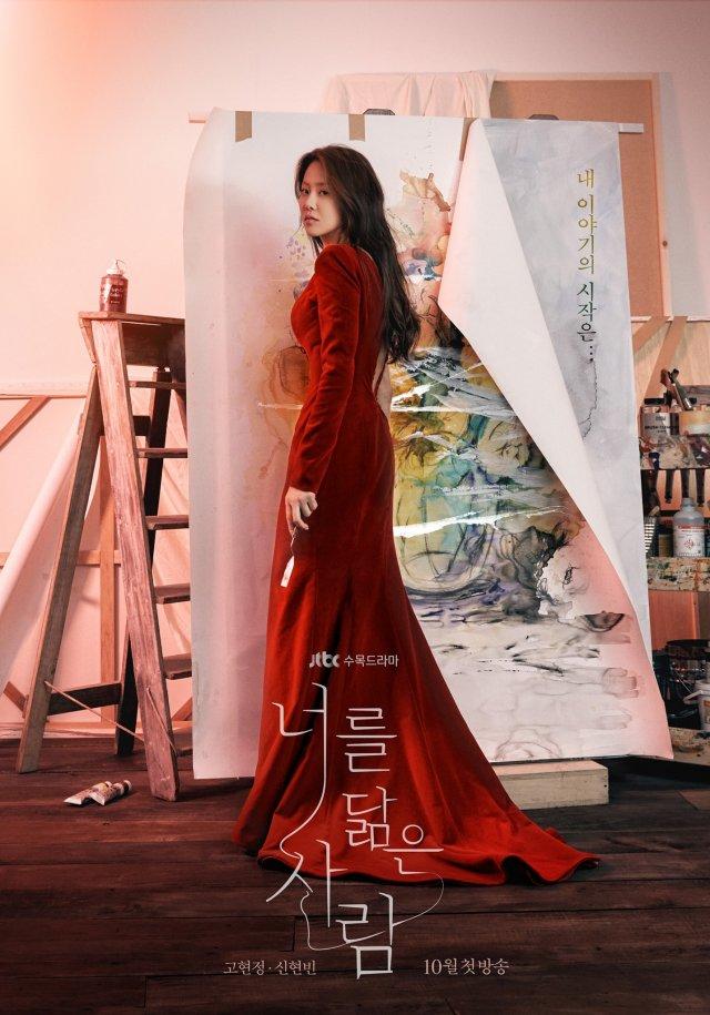 Go Hyun Jung trong poster phim. Ảnh: