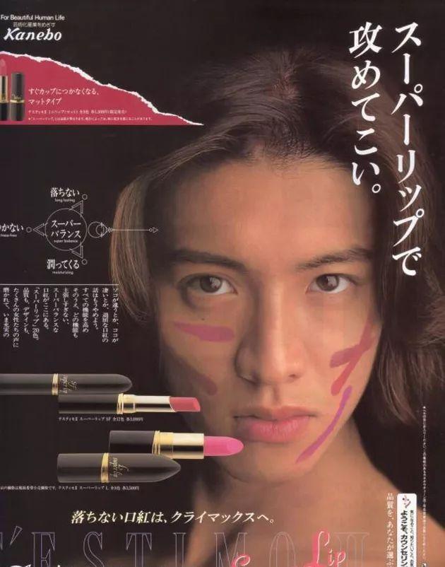 Ông hoàng giải trí Nhật Bản - Kimura Takuya - quảng cáo son môi thập niên 1990. Ảnh: Kanebo