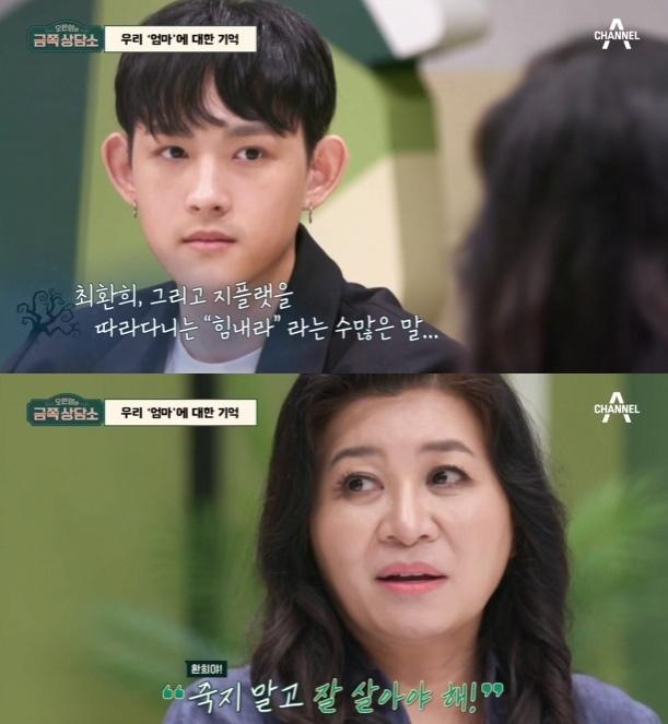 Choi Hwan Hee và Tiến sĩ tâm lý Oh Eun Young. Ảnh: Channel A