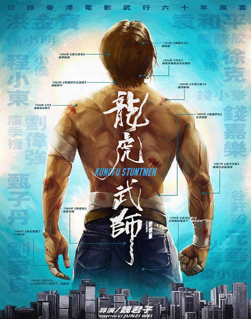 Poster phim tài liệu Long hổ võ sư. Ảnh: Xinhua