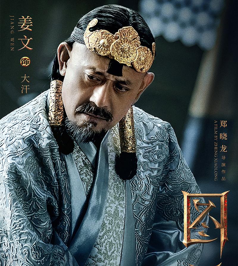 Khương Văn trong vai hoàng đế.